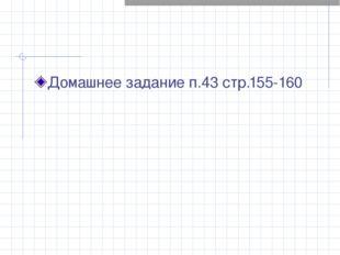 Домашнее задание п.43 стр.155-160