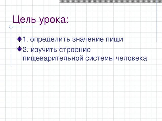 Цель урока: 1. определить значение пищи 2. изучить строение пищеварительной с...