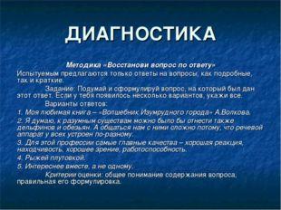 ДИАГНОСТИКА Методика «Восстанови вопрос по ответу» Испытуемым предлагаются то