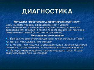ДИАГНОСТИКА Методика «Восстанови деформированный текст» Цель: выявить уровень