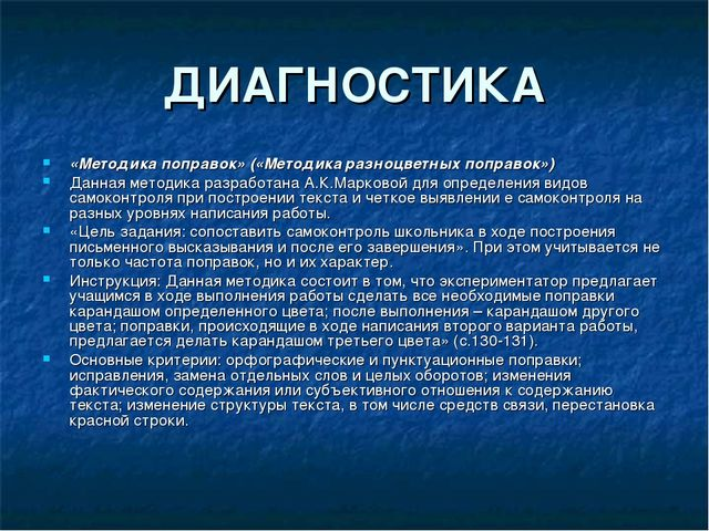ДИАГНОСТИКА «Методика поправок» («Методика разноцветных поправок») Данная мет...