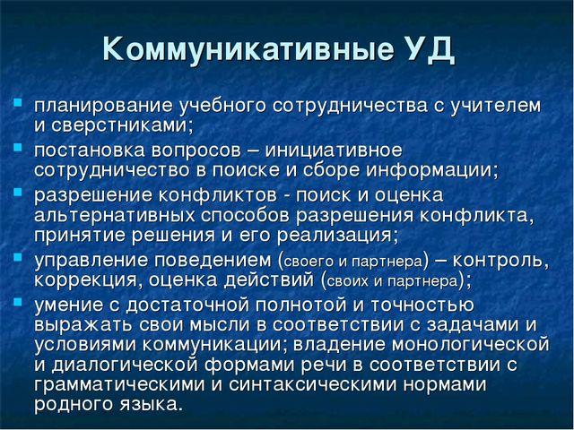 Коммуникативные УД планирование учебного сотрудничества с учителем и сверстни...