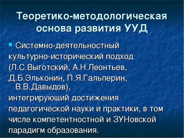 Теоретико-методологическая основа развития УУД Системно-деятельностный культу...