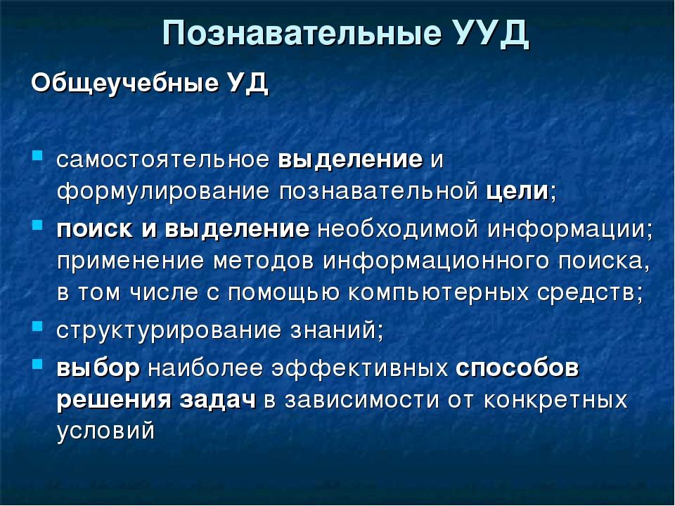 Познавательные УУД Общеучебные УД самостоятельное выделение и формулирование...