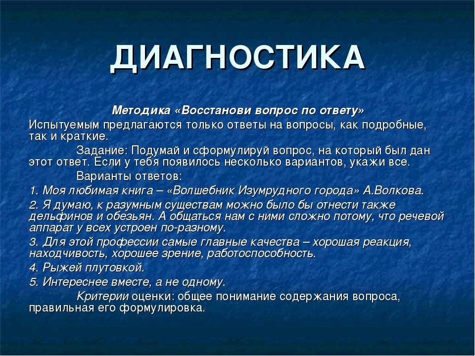 ДИАГНОСТИКА Методика «Восстанови вопрос по ответу» Испытуемым предлагаются то...