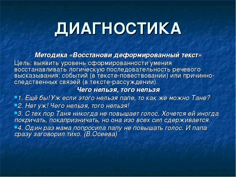 ДИАГНОСТИКА Методика «Восстанови деформированный текст» Цель: выявить уровень...