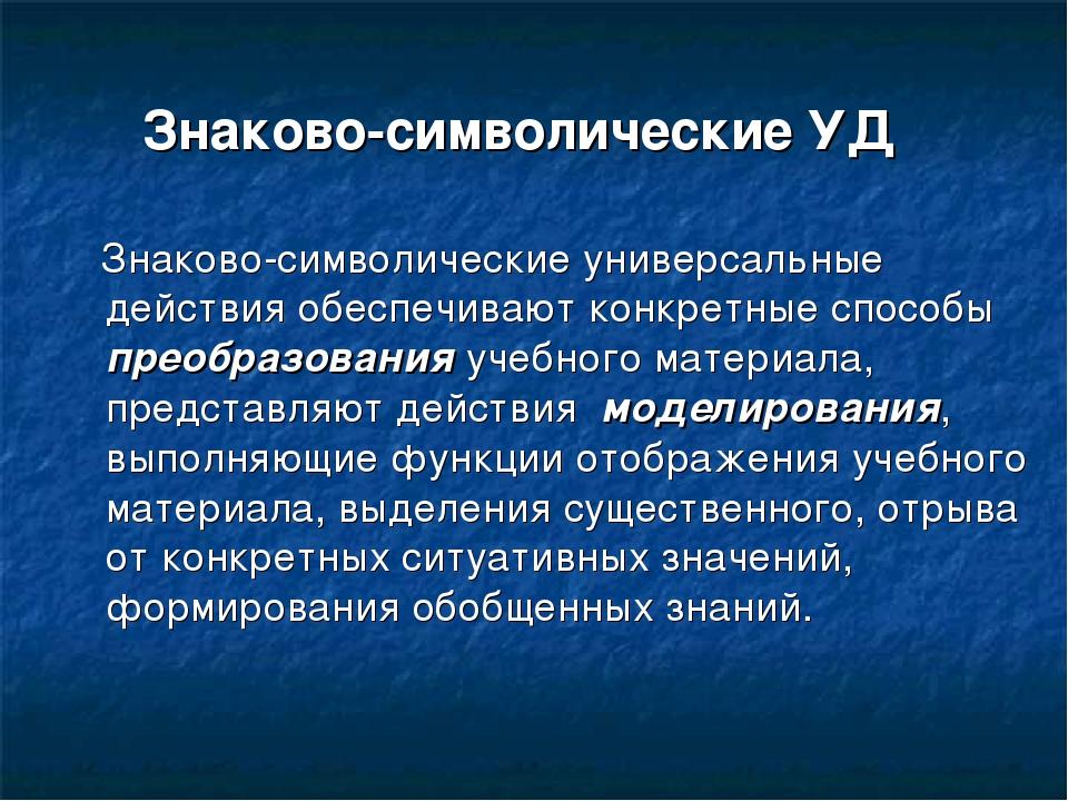 Знаково-символические УД Знаково-символические универсальные действия обеспеч...