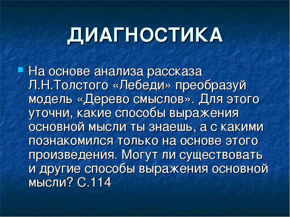 ДИАГНОСТИКА На основе анализа рассказа Л.Н.Толстого «Лебеди» преобразуй модел...