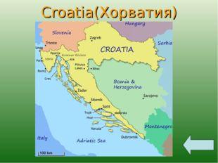 Croatia(Хорватия)