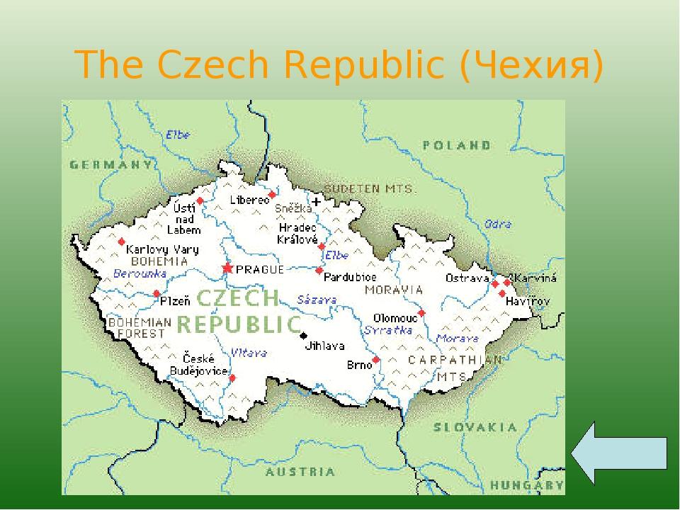 The Czech Republic (Чехия)