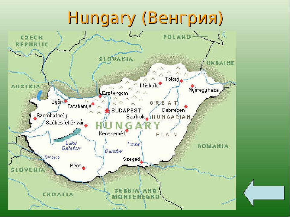 Hungary (Венгрия)