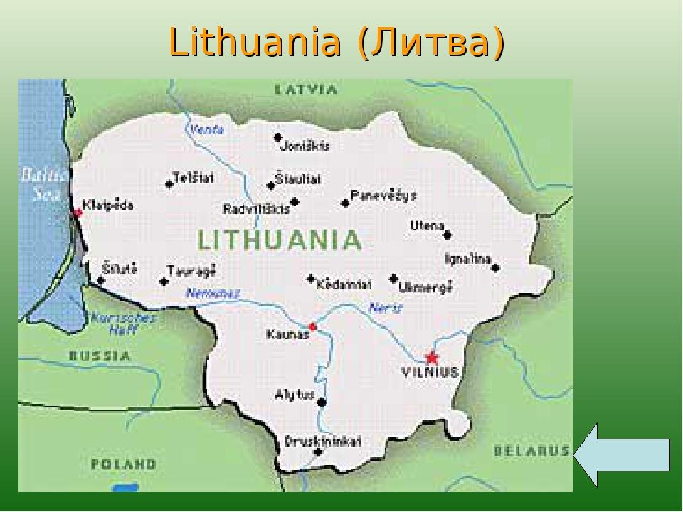Lithuania (Литва)