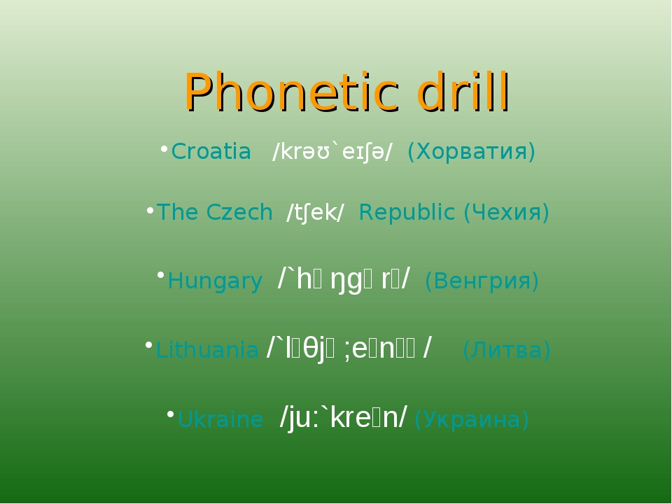 Phonetic drill Croatia /krəʊ`eɪʃə/ (Хорватия) The Czech /tʃek/ Republic (Че...