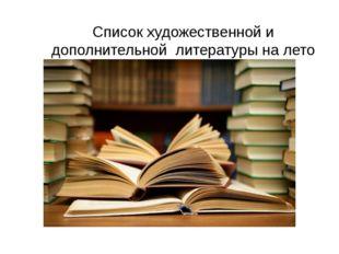 Список художественной и дополнительной литературы на лето
