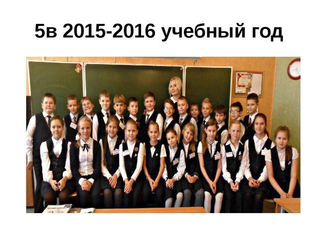 5в 2015-2016 учебный год