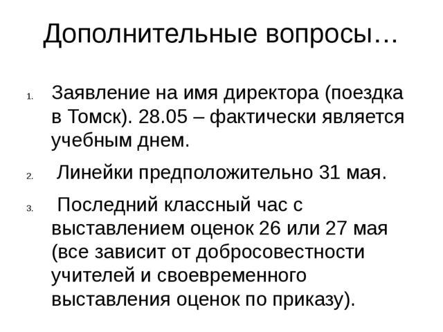 Дополнительные вопросы… Заявление на имя директора (поездка в Томск). 28.05 –...