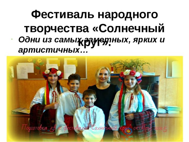 Фестиваль народного творчества «Солнечный круг». Одни из самых заметных, ярки...