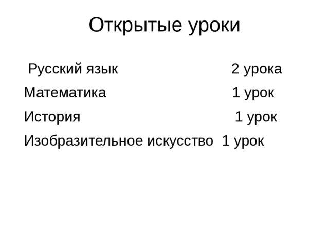 Открытые уроки Русский язык 2 урока Математика 1 урок История 1 урок Изобрази...