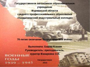 Государственное автономное образовательное учреждение Мурманской области сред