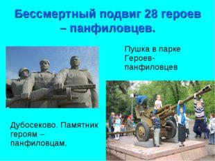 Бессмертный подвиг 28 героев – панфиловцев. Дубосеково. Памятник героям – па