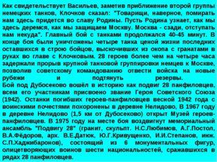 Как свидетельствует Васильев, заметив приближение второй группы немецких танк