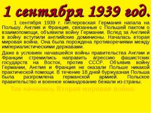 1 сентября 1939 год. 1 сентября 1939 г. гитлеровская Германия напала на Польш