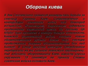 Оборона киева В дни Смоленского сражения развернулась борьба за столицу Укра