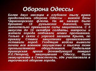 Оборона Одессы Более двух месяцев в глубоком тылу врага продолжалась оборона