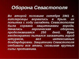 Оборона Севастополя Во второй половине октября 1941 г. гитлеровцы ворвались