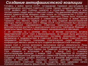Создание антифашистской коалиции Готовясь к войне против СССР, гитлеровская