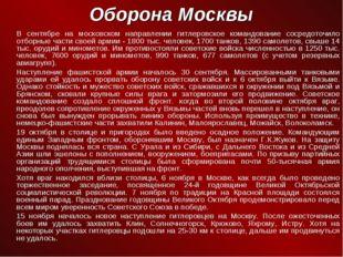 Оборона Москвы В сентябре на московском направлении гитлеровское командовани