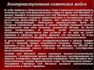 Контрнаступление советских войск В ходе тяжелых оборонительных боев Советско