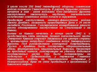 3 июля после 250 дней легендарной обороны советские войска оставили Севастоп