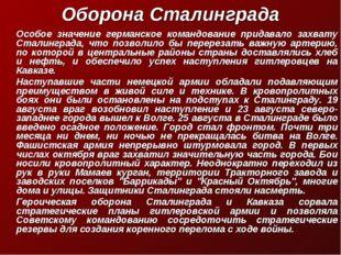 Оборона Сталинграда Особое значение германское командование придавало захват
