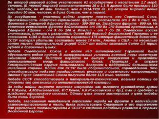 Во второй мировой войне участвовало 61 государство с населением 1,7 млрд. че