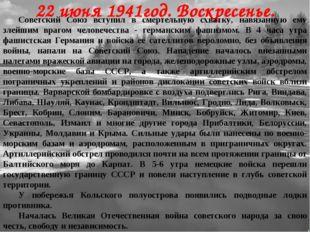 22 июня 1941год. Воскресенье. Советский Союз вступил в смертельную схватку, н