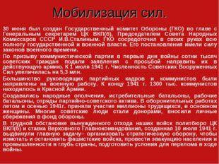 Мобилизация сил. 30 июня был создан Государственный комитет Обороны (ГКО) во