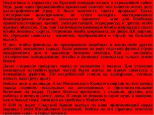 Подготовка к торжеству на Красной площади велась в строжайшей тайне. Ведь да