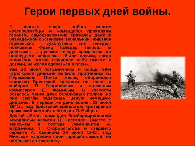 Герои первых дней войны. С первых часов войны многие красноармейцы и команди...