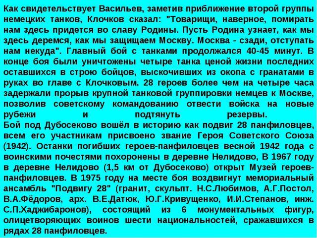 Как свидетельствует Васильев, заметив приближение второй группы немецких танк...