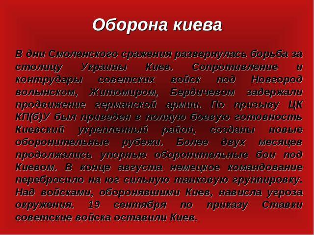 Оборона киева В дни Смоленского сражения развернулась борьба за столицу Укра...