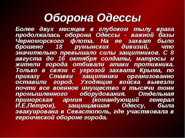 Оборона Одессы Более двух месяцев в глубоком тылу врага продолжалась оборона...