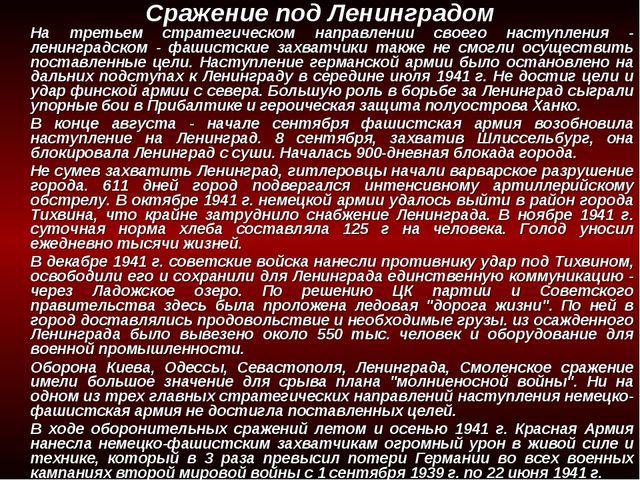Сражение под Ленинградом На третьем стратегическом направлении своего наступ...