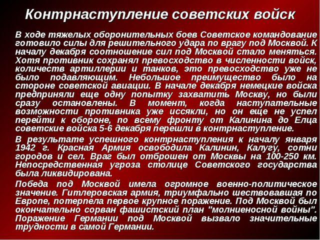 Контрнаступление советских войск В ходе тяжелых оборонительных боев Советско...