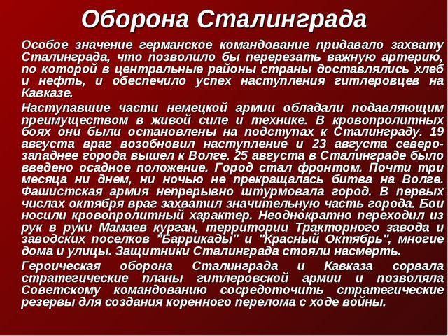 Оборона Сталинграда Особое значение германское командование придавало захват...