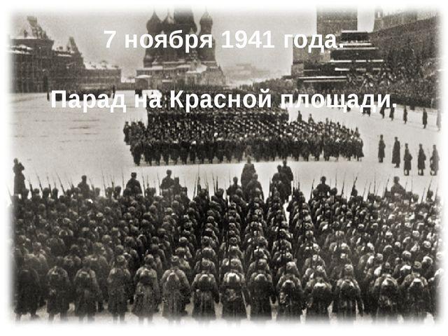 7 ноября 1941 года. Парад на Красной площади.