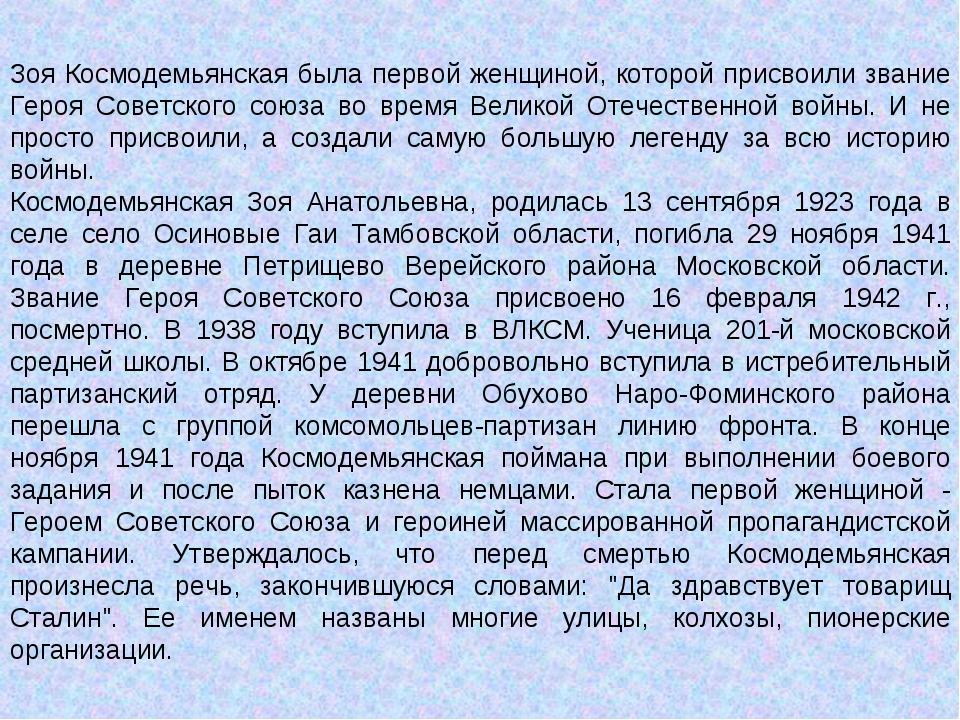 Зоя Космодемьянская была первой женщиной, которой присвоили звание Героя Сов...