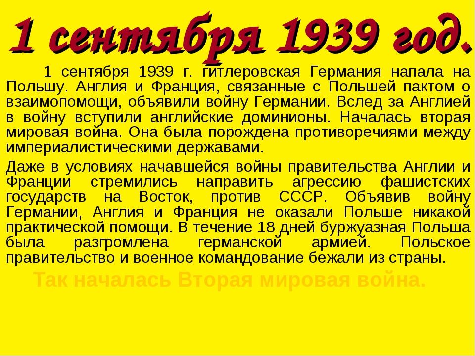 1 сентября 1939 год. 1 сентября 1939 г. гитлеровская Германия напала на Польш...