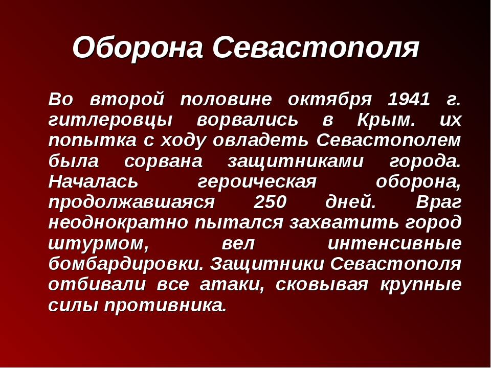 Оборона Севастополя Во второй половине октября 1941 г. гитлеровцы ворвались...