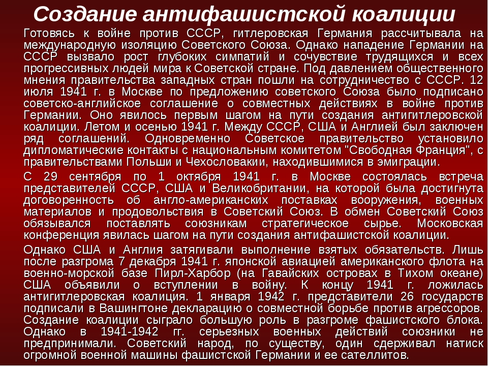 Создание антифашистской коалиции Готовясь к войне против СССР, гитлеровская...